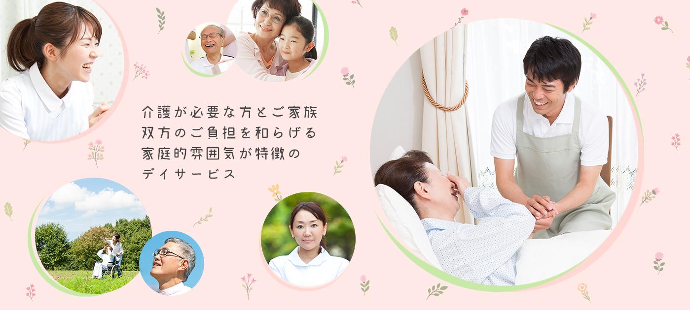 介護が必要な方とご家族双方のご負担を和らげる家庭的雰囲気が特徴のデイサービス